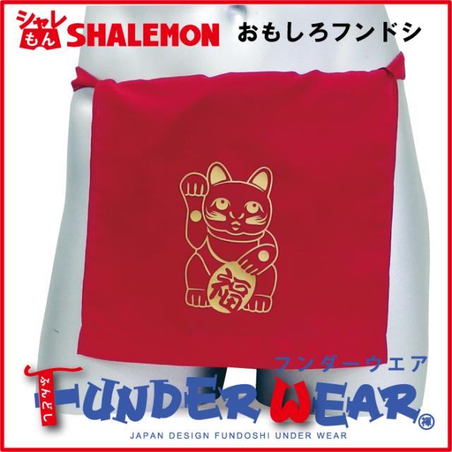 【シャレもん】おもしろ ふんどし 招き猫 赤 還暦祝い 申年【フンダーウエア】Funder wear 面白い おプレゼント 雑貨