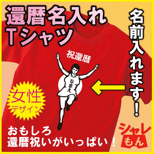還暦 tシャツ 女性 グ○コ風 おもしろ 赤い プレゼント 還暦祝い ちゃんちゃんこ パンツ