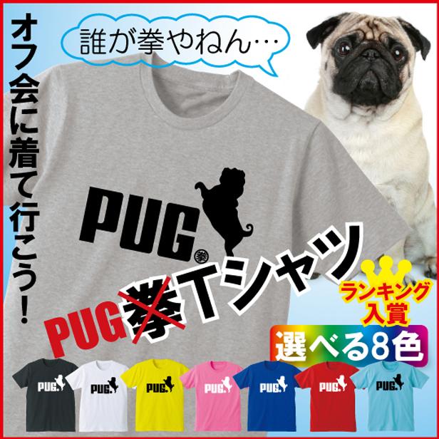 パグ 8色 tシャツ