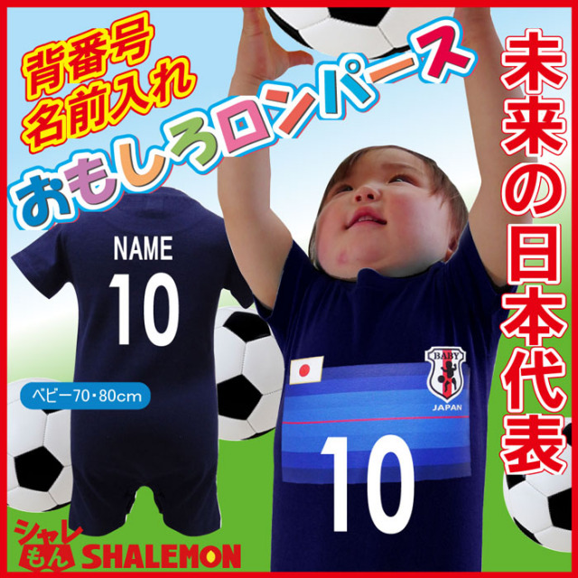 出産祝い 男の子 名入れ 半袖 ロンパース サッカー 未来の 日本代表【2016-2017】 内祝い プレゼント 女の子
