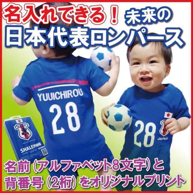 サッカー日本代表ロンパース