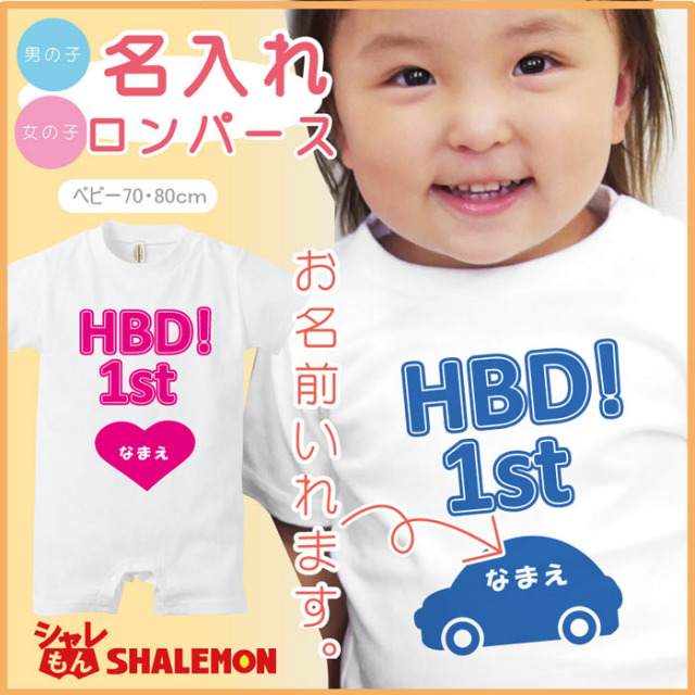 男の子 女の子 名入れ 半袖 ロンパース 1歳 誕生日【白】プレゼント★I15★