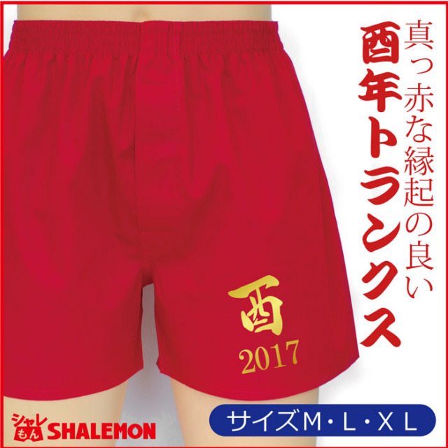 酉年 赤いパンツ メンズ 【トランクス】 とり 酉 赤い 御祝い 鳥 トリ 縁起 下着★D21★