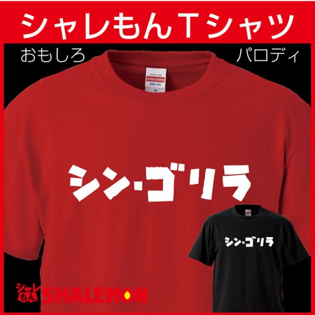 おもしろ Tシャツシャツ シン・ゴリラ【選べる2色】【Tシャツ】シンゴジラ パロディ★D24★