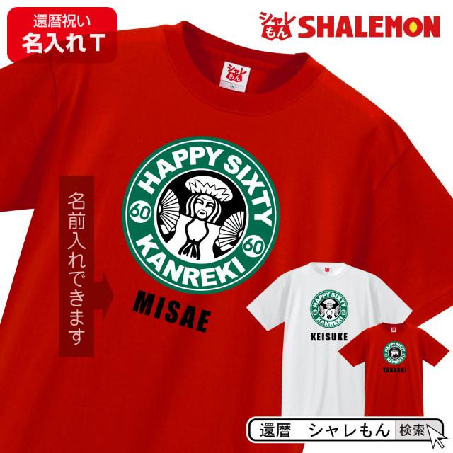 還暦 tシャツ スタバ風 おもしろ 赤い プレゼント 還暦祝い ちゃんちゃんこ★A16★