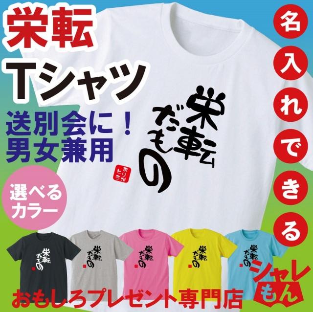 名入れ 送別会 お別れ会 記念品 選べる6色 Tシャツ 【栄転だもの】 おもしろ プレゼント オリジナル メンズ レディース★D20h★