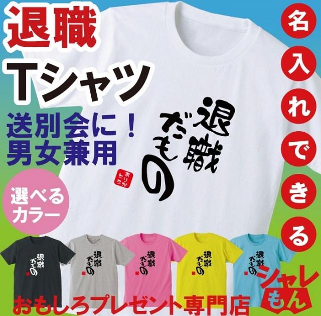 名入れ 送別会 お別れ会 記念品 選べる6色 Tシャツ 【退職だもの】 おもしろ プレゼント オリジナル メンズ レディース ★D20★