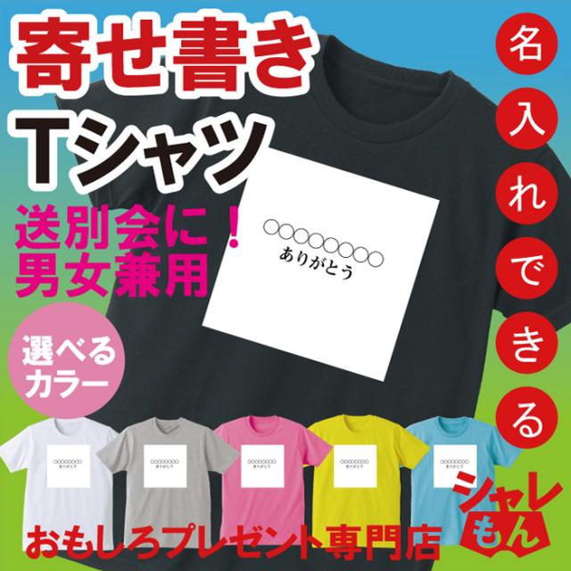 名入れ 送別会 お別れ会 記念品 選べる6色 Tシャツ 【寄せ書き】 おもしろ プレゼント オリジナル メンズ レディース★D20★