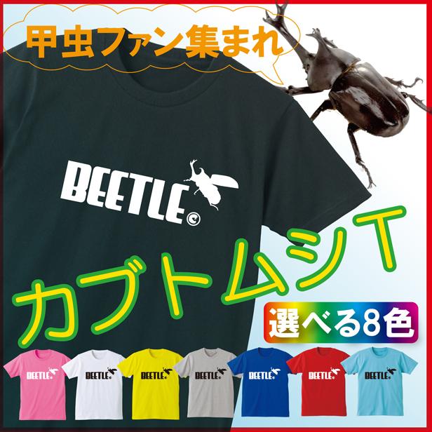おもしろTシャツ カブトムシ おもしろ プレゼント メンズ レディース キッズ おもしろ雑貨 おもしろグッズ 面白い