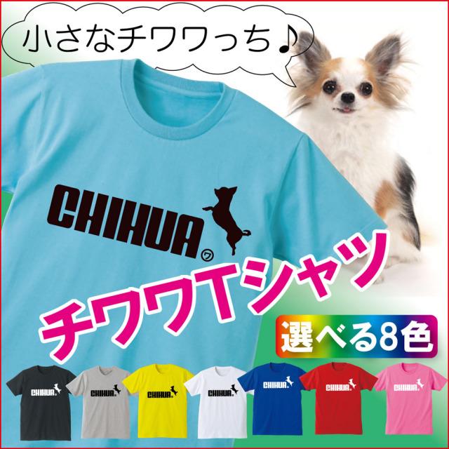 チワワ グッズ 服 面白 tシャツ メンズ レディース キッズ(選べる8色) プレゼント 面白いtシャツ おもしろ雑貨