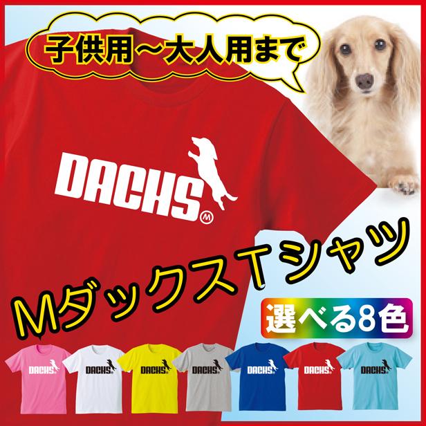 ダックスフンド 選べるカラー メンズ レディース キッズ Tシャツ 雑貨ぬいぐるみ 服 ステッカー 子供