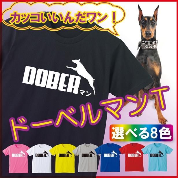 ドーベルマン おもしろtシャツ メンズ レディース キッズ【選べる8色】おもしろ プレゼント雑貨 グッズ ドッグフード リード