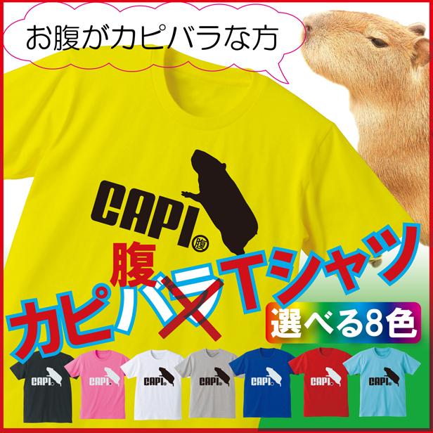 カピバラ グッズ おもしろtシャツ メンズ レディース キッズ【選べる8色】お腹が カピバラさん に捧ぐ、カピ腹Tシャツ!プレゼント大人気おすすめ!おもしろtシャツ