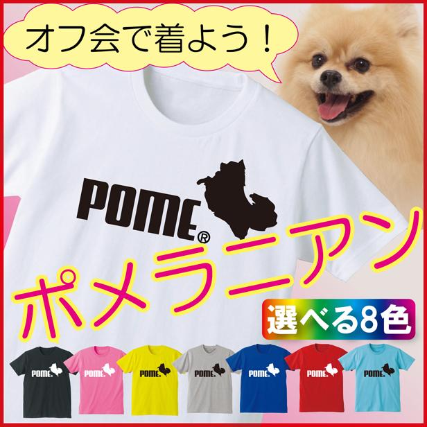 ポメラニアンシャツ