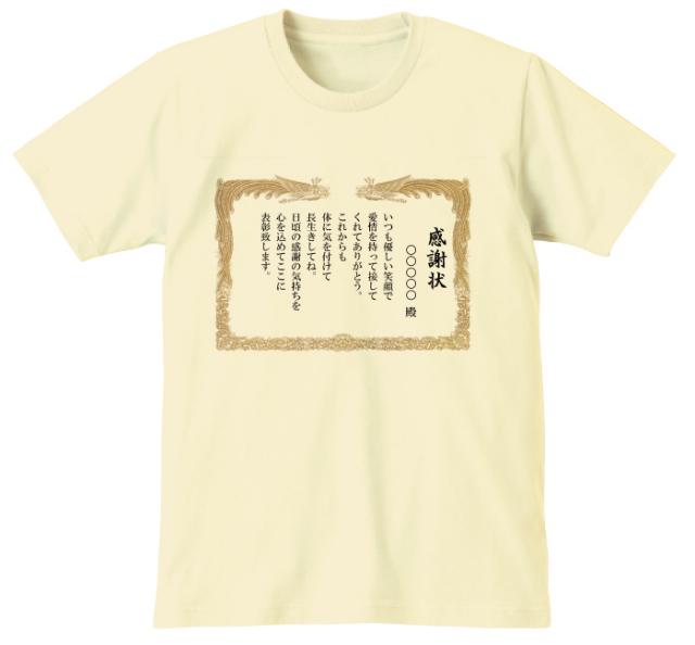 敬老の日 名入れ Tシャツ【感謝状】ご長寿 お祝いプレゼント おじいちゃん おばあちゃん