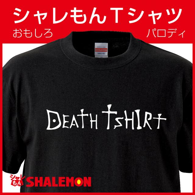 おもしろ Tシャツシャツ 【デスTシャツ】デスノート パロディ★I6★