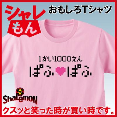 ぱふぱふ Tシャツ
