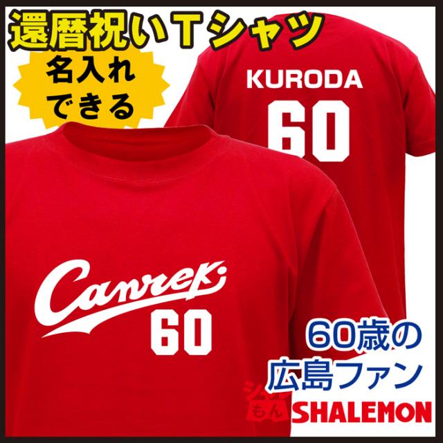 還暦祝い 名入れ 父 男性 母 女性 還暦 プレゼント 赤い 野球 tシャツ メンズ レディース 【広島ユニフォーム】