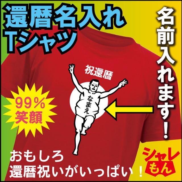 還暦 tシャツ グ○コ風 おもしろ 赤い プレゼント 還暦祝い ちゃんちゃんこ パンツ