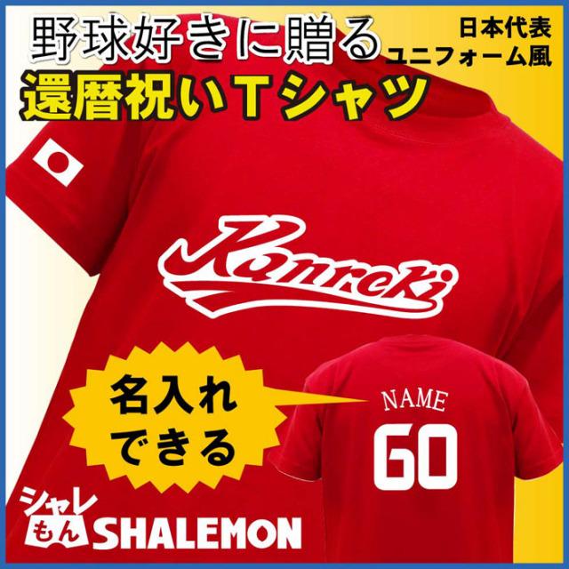 還暦祝い 父 母 名入れ 還暦 赤い tシャツ メンズ レディース 【ユニフォーム】プレゼント★A7★