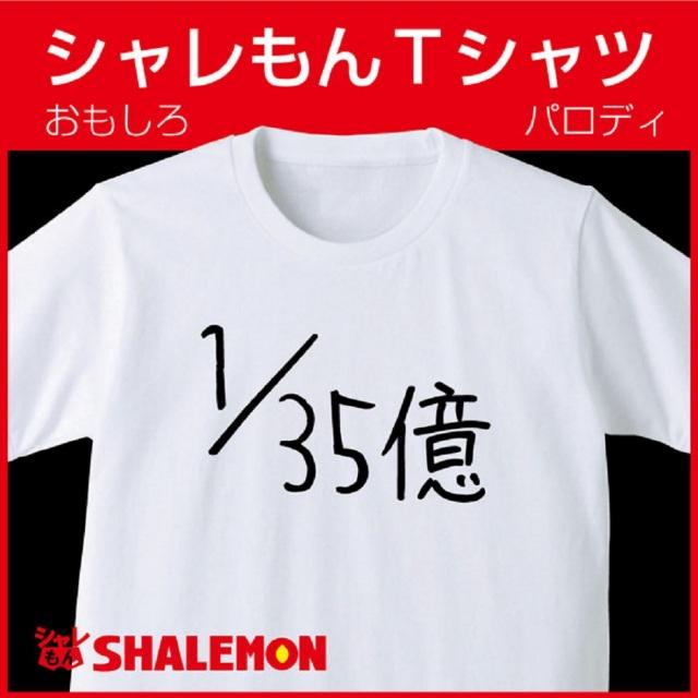 おもしろ Tシャツシャツ 1/35億 【Tシャツ】ブルゾンちえみ パロディ★D24★