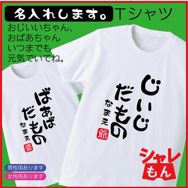 名入れ プレゼント Tシャツ 【じいじ・ばあばだもの】敬老の日 誕生日 おじいちゃん おばあちゃん