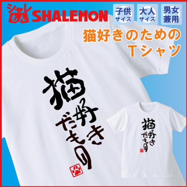 猫 おもしろ Tシャツ 【猫好きだもの】 メンズ レディース キッズ 誕生日 プレゼント 雑貨★C9★