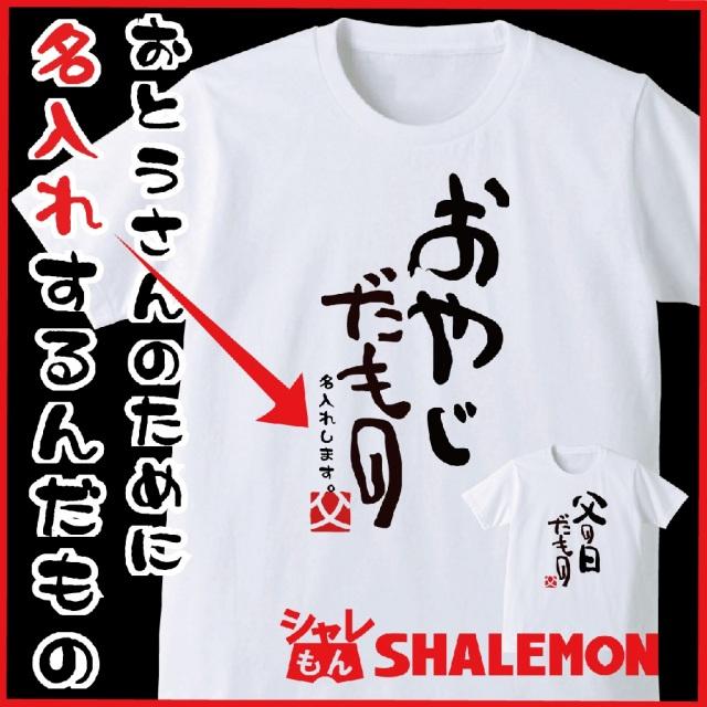 父の日 名入れ tシャツ おやじだもの 誕生日 おもしろ プレゼント 名前 メンズ Tシャツ 【白】【赤】お父さん 男性 面白い 半袖★D15★
