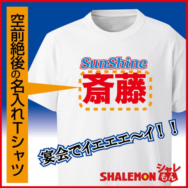 サンシャインTシャツ
