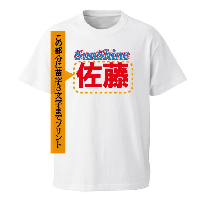 サンシャイン池崎Tシャツ