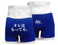 本田圭介ボクサーパンツミンティアオレは持ってる。面白いボクサーパンツ