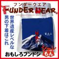おもしろ ふんどし 富士山 グッズ 【フンダーウエア】Funder wear 面白い おもしろ雑貨 お土産 プレゼント 世界遺産