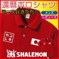 還暦祝い 男性 女性 父 母 ポロシャツ 【テニス】還暦 赤い プレゼント tシャツ パンツ ちゃんちゃんこ★A5C★