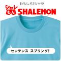 センテンススプリング tシャツ