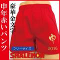 申年 赤いパンツ メンズ 【トランクス】 さる 猿 赤い 御祝い 縁起 下着