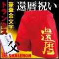 還暦祝い 父 男性 還暦 パンツ 赤い トランクス 下着 肌着 プレゼント ちゃんちゃんこ の代わりに★A6C★