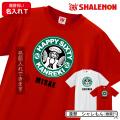 還暦 tシャツ スタバ風 おもしろ 赤い プレゼント 還暦祝い ちゃんちゃんこ★A4★