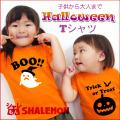 ハロウィン かぼちゃ おばけ tシャツ メンズ  レディース キッズ 仮装 衣装 コスプレ プレゼント 男の子 女の子★I12★