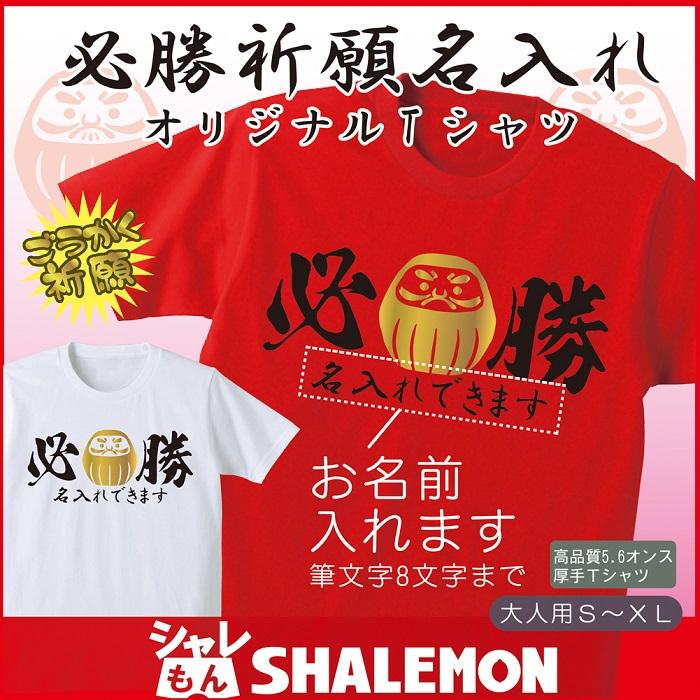 名入れ【必勝 祈願】tシャツ 赤 白 2color プレゼント だるま 合格 贈り物 ギフト【綿】/TKHY/★H18★