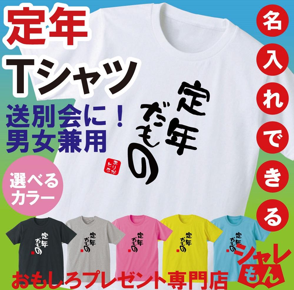名入れ 送別会 お別れ会 記念品 選べる6色 Tシャツ 【定年だもの】 おもしろ プレゼント オリジナル メンズ レディース★D20★