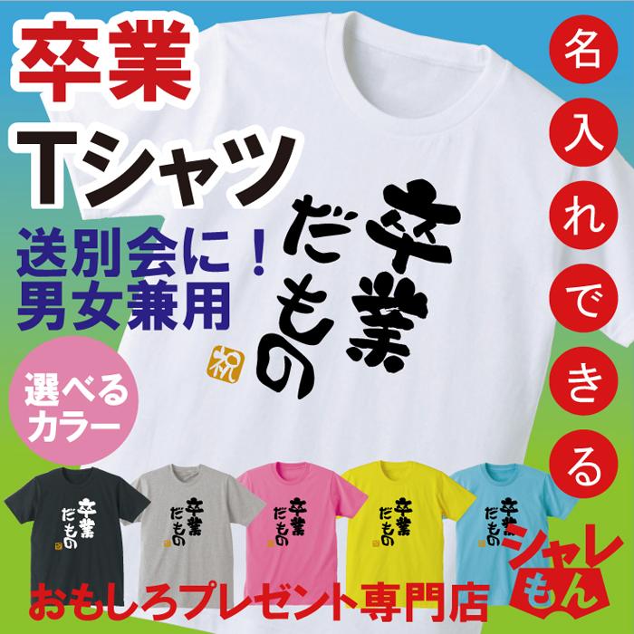 名入れ 送別会 お別れ会 記念品 選べる6色 Tシャツ 【卒業だもの】 おもしろ プレゼント オリジナル メンズ レディース★D20★
