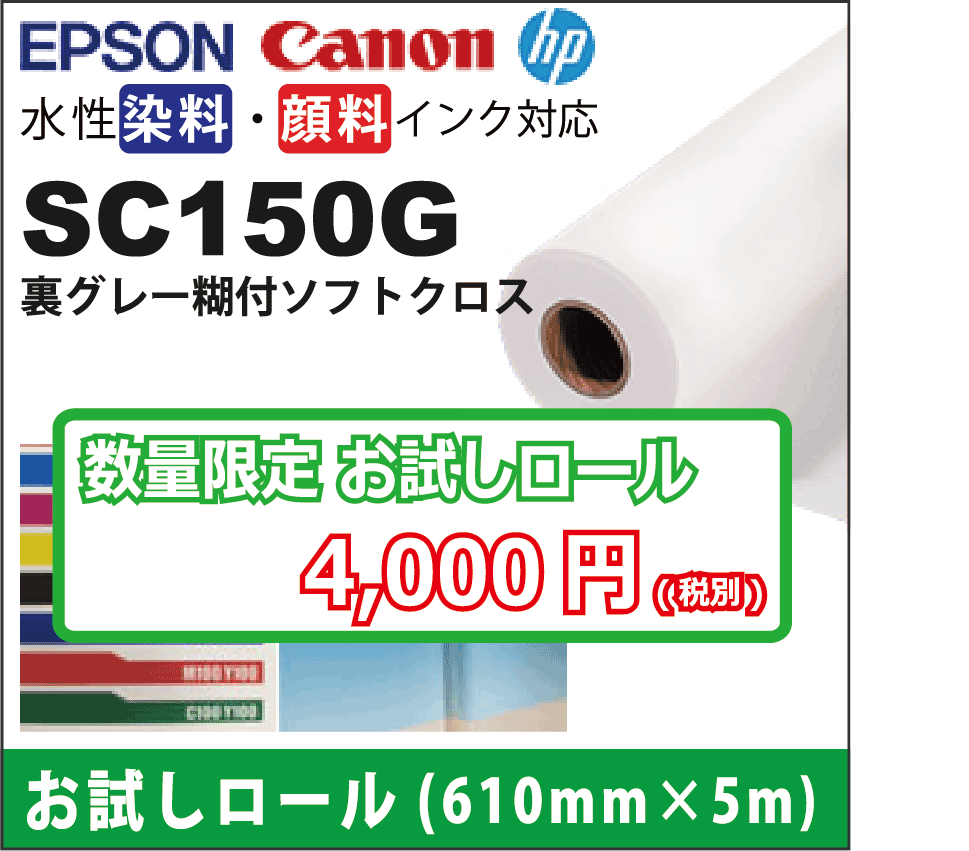 SC150G 裏グレー糊付ソフトクロス 数量限定お試しロール(610mmX5m)