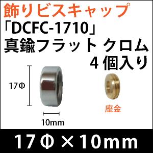 飾りビスキャップ 「DCFC-1710」真鍮フラット クロム 4個入り/セット
