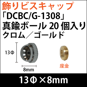 飾りビスキャップ 「DCBCG-1308」真鍮ボール クロム/ゴールド 20個入り/セット