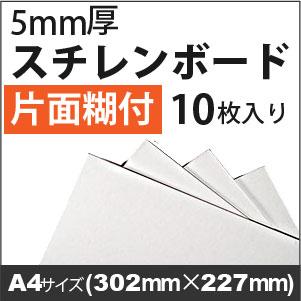 片面糊付(5mm厚)スチレンボード A4サイズ(302x227)  10枚入り