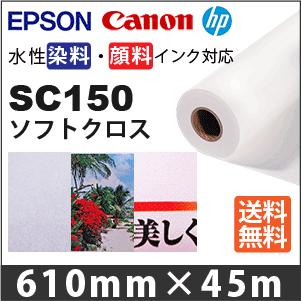 SC150 610mm×45m