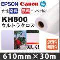 KH800 610mm×30m