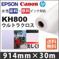KH800 914mm×30m