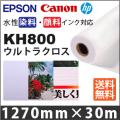 KH800 1270mm×30m