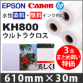 KH800 610mm×30m【3本まとめ買い特価】